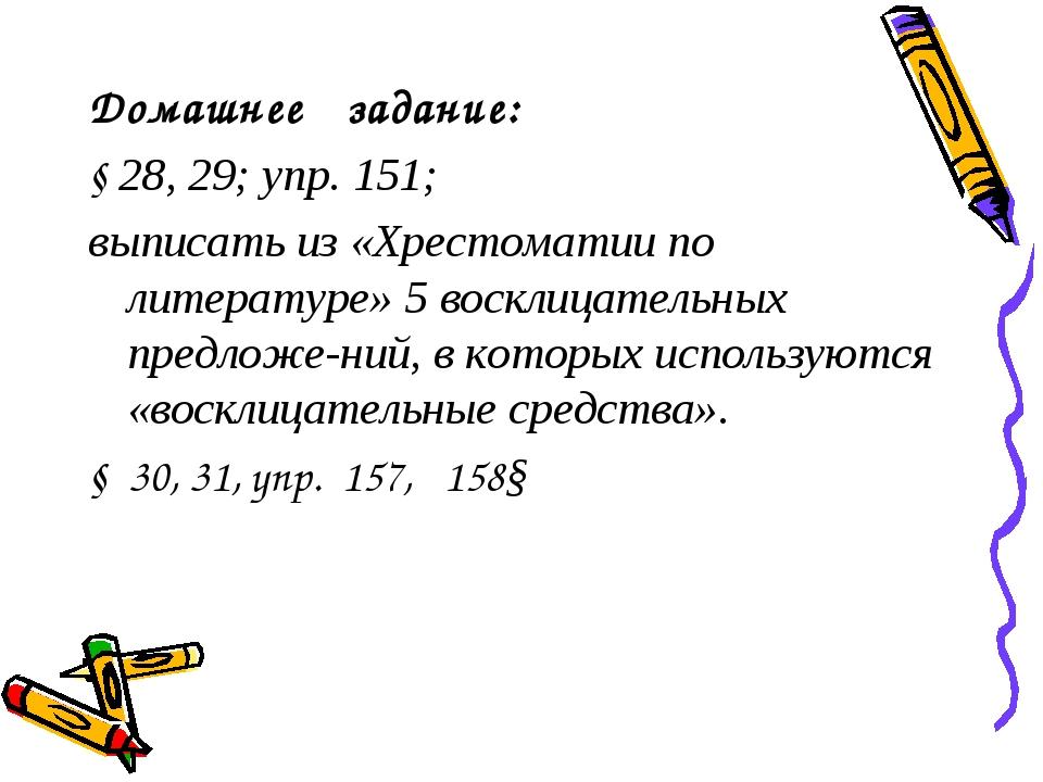Домашнее задание: § 28, 29; упр. 151; выписать из «Хрестоматии по литературе»...