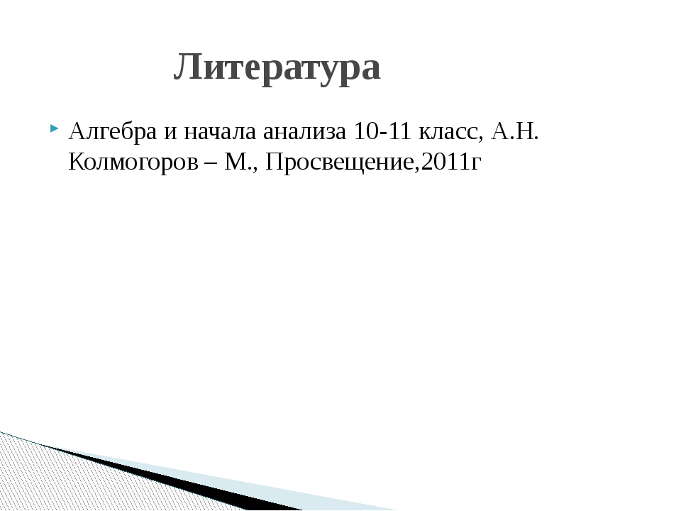 Алгебра и начала анализа 10-11 класс, А.Н. Колмогоров – М., Просвещение,2011г...