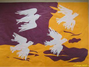 «Птицы летят»