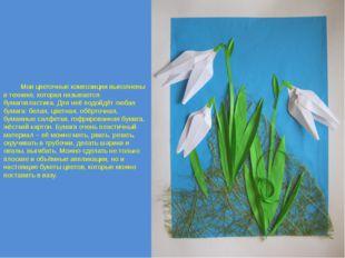 Мои цветочные композиции выполнены в технике, которая называется бумагопласт