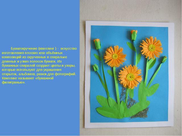 Бумагокручение (квиллинг ) - искусство изготовления плоских или объёмных ком...