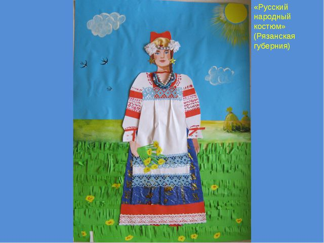 «Русский народный костюм» (Рязанская губерния)