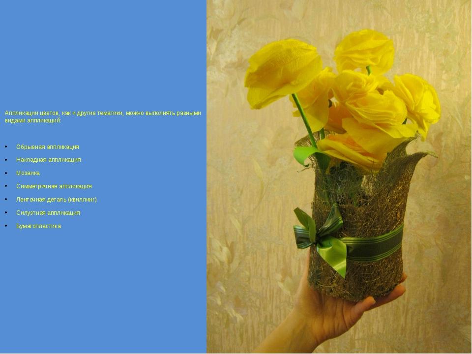 Аппликации цветов, как и другие тематики, можно выполнять разными видами аппл...