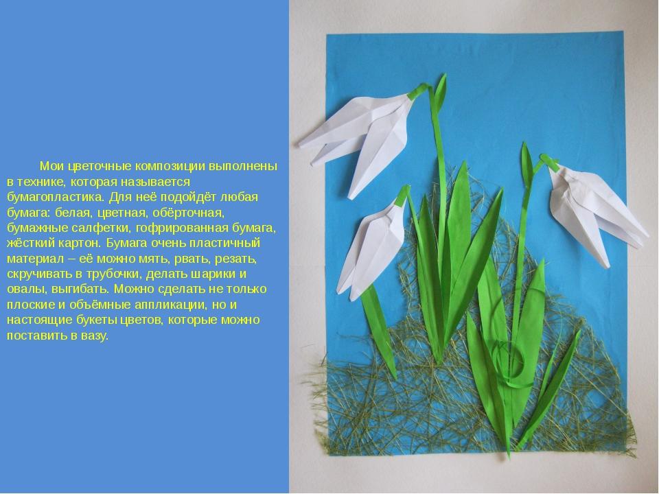 Мои цветочные композиции выполнены в технике, которая называется бумагопласт...