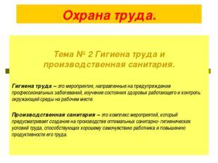 Охрана труда. Тема № 2 Гигиена труда и производственная санитария. Гигиена тр