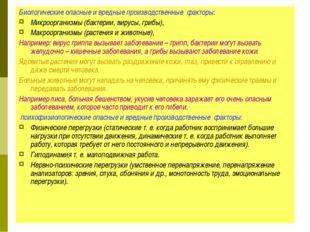 Биологические опасные и вредные производственные факторы: Микроорганизмы (бак