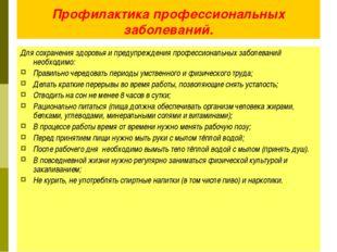 Профилактика профессиональных заболеваний. Для сохранения здоровья и предупре