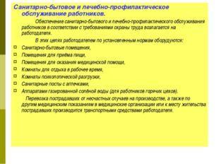 Санитарно-бытовое и лечебно-профилактическое обслуживание работников. Обесп