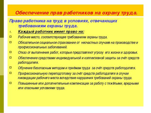 Обеспечение прав работников на охрану труда. Право работника на труд в услов...