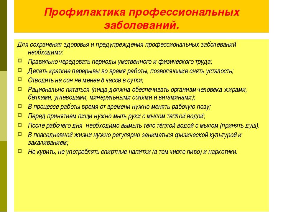 Профилактика профессиональных заболеваний. Для сохранения здоровья и предупре...
