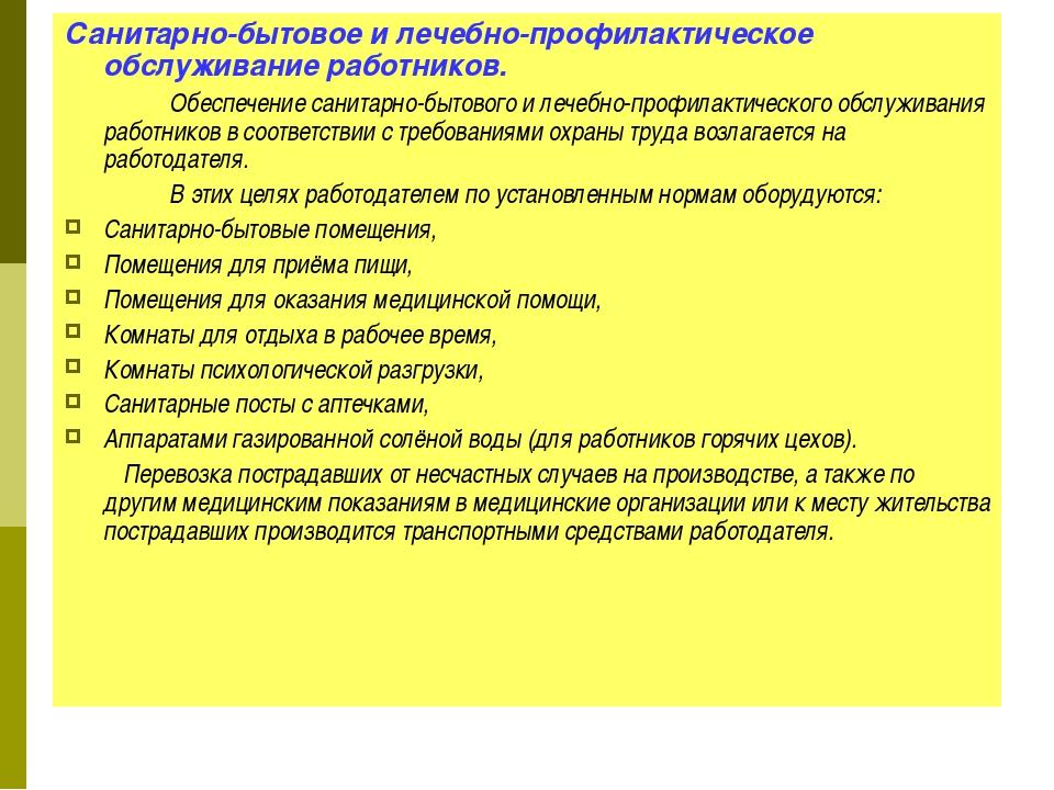 Санитарно-бытовое и лечебно-профилактическое обслуживание работников. Обесп...