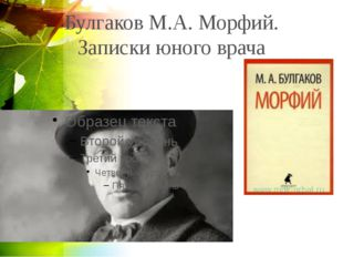 Булгаков М.А. Морфий. Записки юного врача