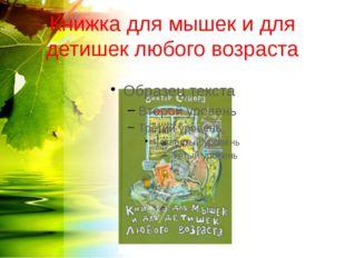 Книжка для мышек и для детишек любого возраста