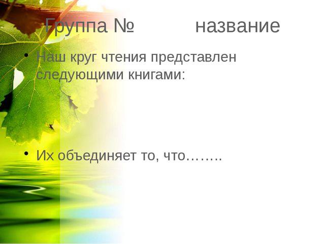 Группа № название Наш круг чтения представлен следующими книгами: Их объединя...