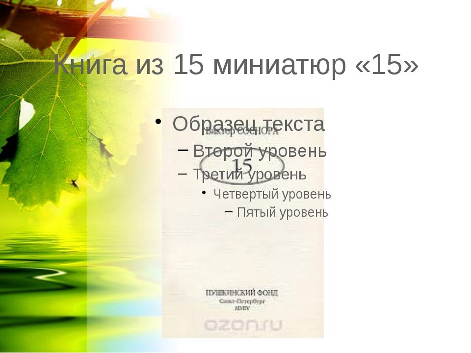 Книга из 15 миниатюр «15»