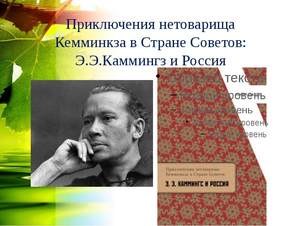Приключения нетоварища Кемминкза в Стране Советов: Э.Э.Каммингз и Россия