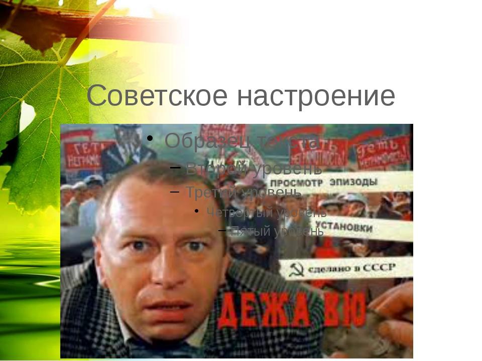 Советское настроение