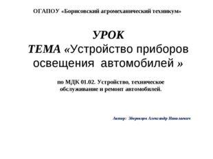 УРОК ТЕМА «Устройство приборов освещения автомобилей » Автор: Здоровцов Алекс