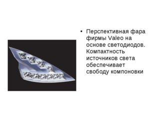 Перспективная фара фирмы Valeo на основе светодиодов. Компактность источников
