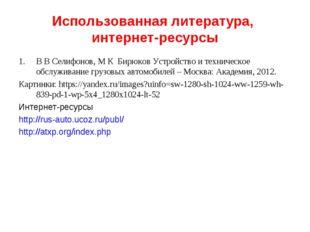 Использованная литература, интернет-ресурсы В В Селифонов, М К Бирюков Устрой