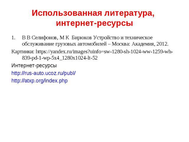 Использованная литература, интернет-ресурсы В В Селифонов, М К Бирюков Устрой...