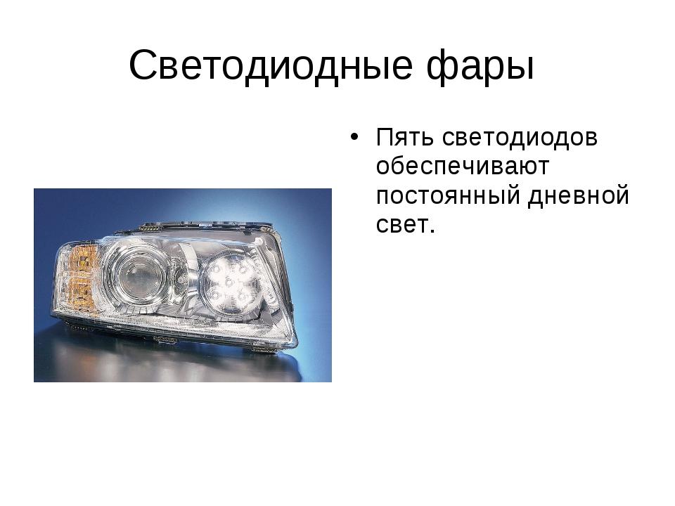 Светодиодные фары Пять светодиодов обеспечивают постоянный дневной свет.