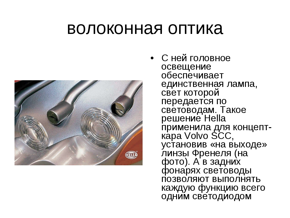 волоконная оптика С ней головное освещение обеспечивает единственная лампа, с...
