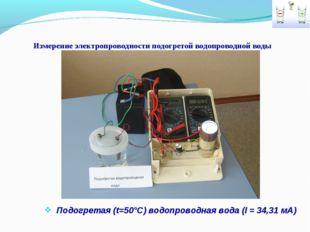 Измерение электропроводности подогретой водопроводной воды Подогретая (t=50°С