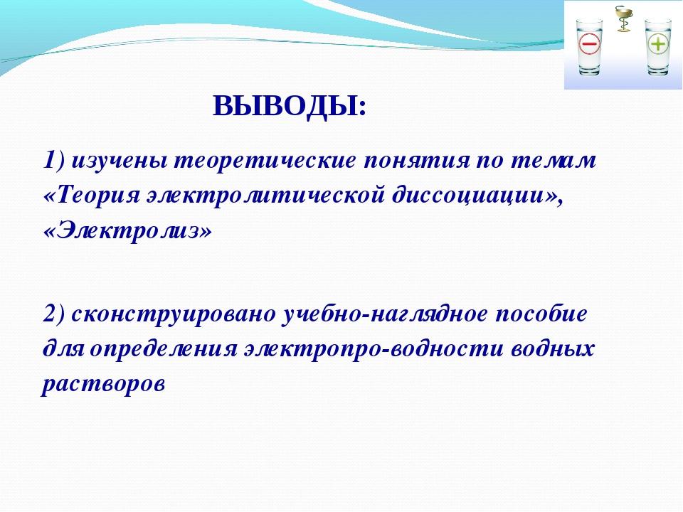 1) изучены теоретические понятия по темам «Теория электролитической диссоциац...