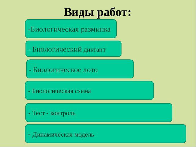 Виды работ: -Биологическая разминка - Биологический диктант - Биологическое л...