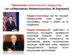 Типология политического лидерства (по содержанию деятельности, М.Херманн) Лид