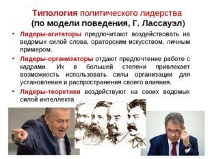 Типология политического лидерства (по модели поведения, Г. Лассауэл) Лидеры-а