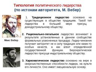 Типология политического лидерства (по истокам авторитета, М. Вебер) 1. Традиц