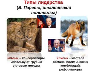 Типы лидерства (В. Парето, итальянский политолог) «Львы» – консерваторы, испо
