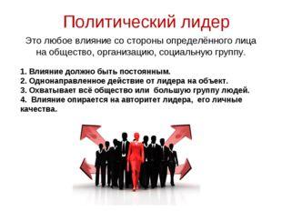 Это любое влияние со стороны определённого лица на общество, организацию, соц