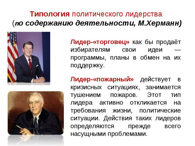 Типология политического лидерства (по содержанию деятельности, М.Херманн) Лид...