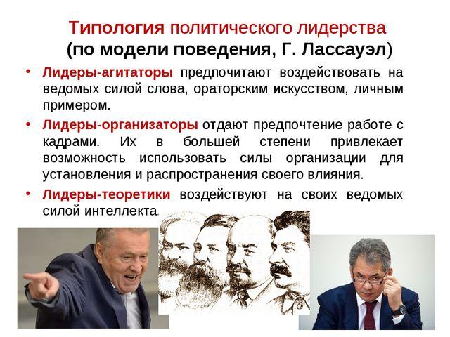 Типология политического лидерства (по модели поведения, Г. Лассауэл) Лидеры-а...