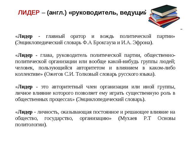 «Лидер - главный оратор и вождь политической партии» (Энциклопедический слова...