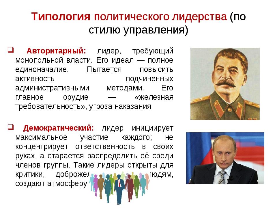 Типология политического лидерства (по стилю управления) Авторитарный: лидер,...