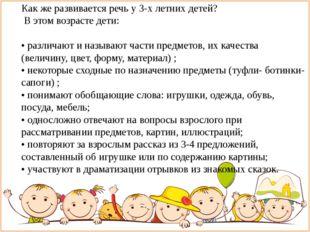 Как же развивается речь у 3-х летних детей? В этом возрасте дети: • различаю