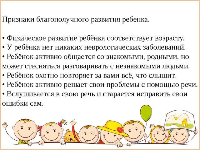 Признаки благополучного развития ребенка. • Физическое развитие ребёнка соот...