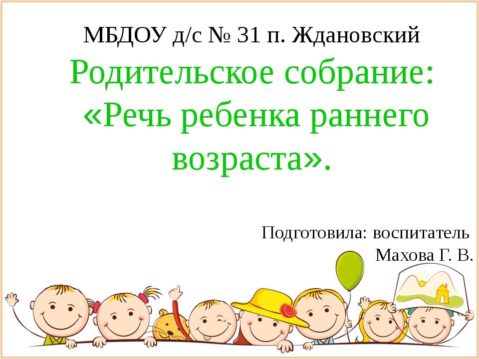 МБДОУ д/с № 31 п. Ждановский Родительское собрание: «Речь ребенка раннего во...