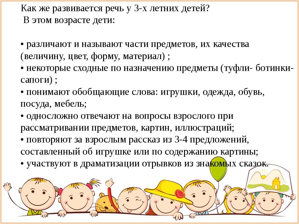 Как же развивается речь у 3-х летних детей? В этом возрасте дети: • различаю...