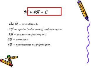 М + 4П + С где М – мотивация, 1П – приём (либо поиск) информации, 2П – понят