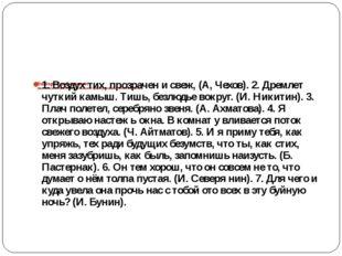 Выборочный диктант (выписать слова с контрольными орфограммами, обозначить и