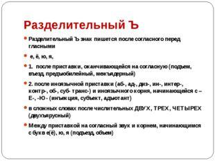 Разделительный Ъ Разделительный Ъ знак пишется после согласногоперед гласным