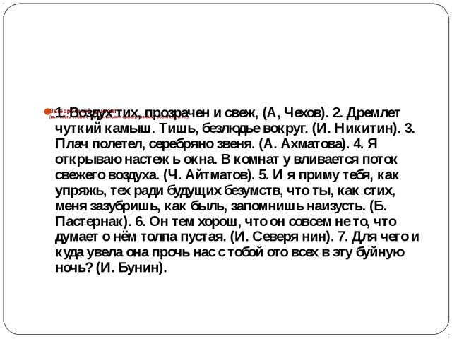 Выборочный диктант (выписать слова с контрольными орфограммами, обозначить и...