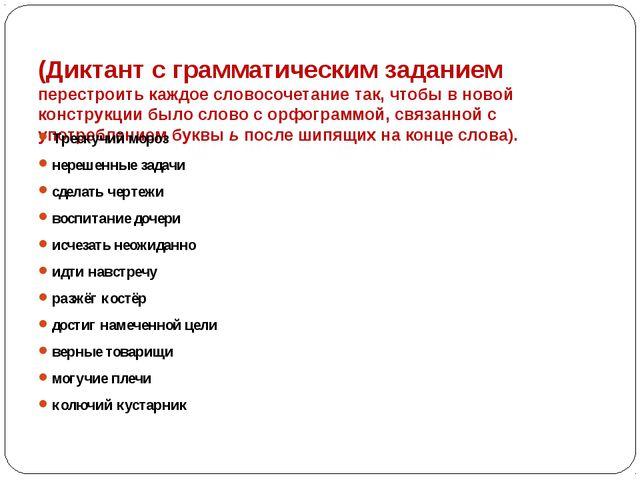 (Диктант с грамматическим заданием перестроить каждое словосочетание так, чт...
