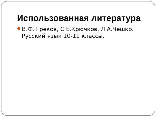 Использованная литература В.Ф. Греков, С.Е.Крючков, Л.А.Чешко. Русский язык 1...