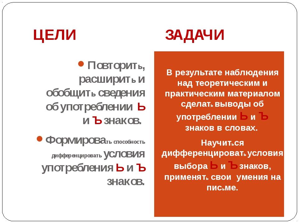ЦЕЛИ ЗАДАЧИ Повторить, расширить и обобщить сведения об употреблении Ь и Ъ з...